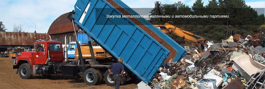 Сдать металлолом малаховка где сдать металл в районе южный-порт